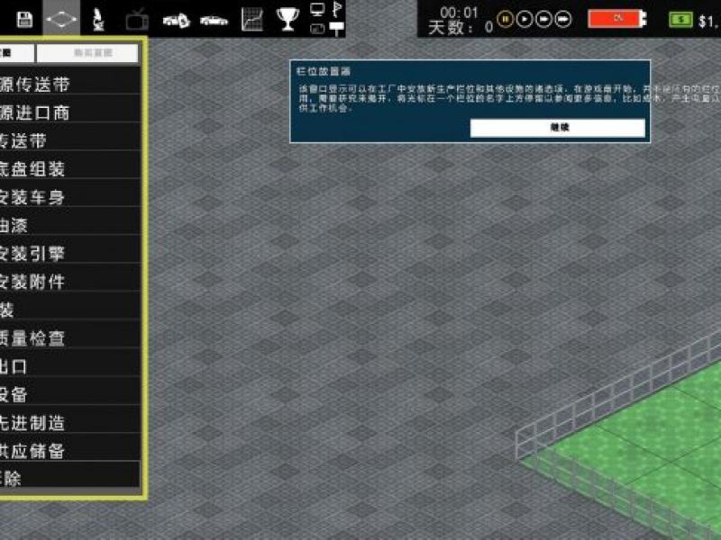 生产线:汽车工厂模拟 破解版下载