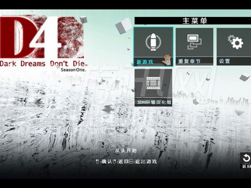 D4:黑暗之梦不灭 中文版下载