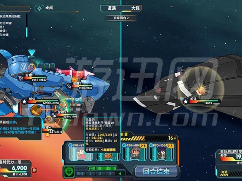 神圣土豆的太空飞船1.0.2 中文版下载