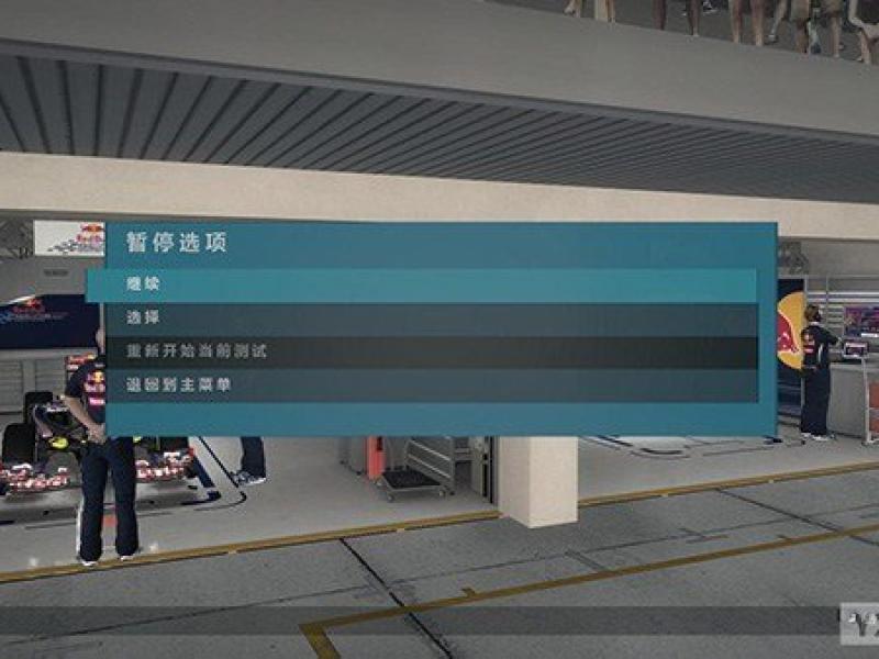 F1 2012 中文版下载