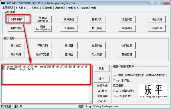 PHPCMS代码生成器下载