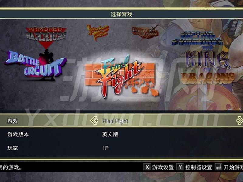 卡普空动作游戏合集 中文版下载
