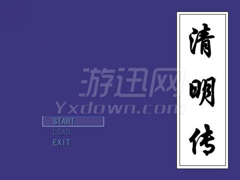 清明传 中文版下载
