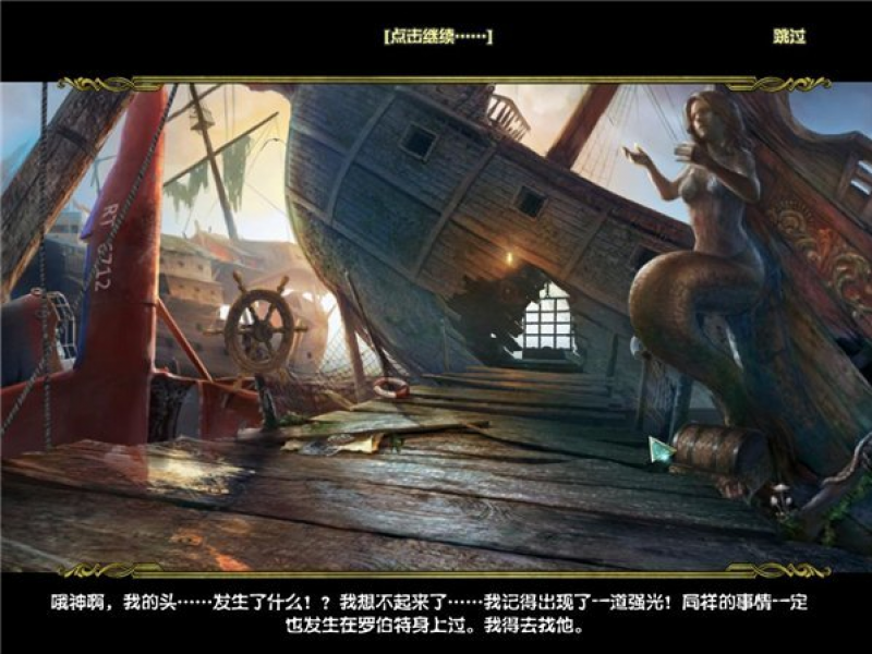 谜失2:沉船岛 中文版下载