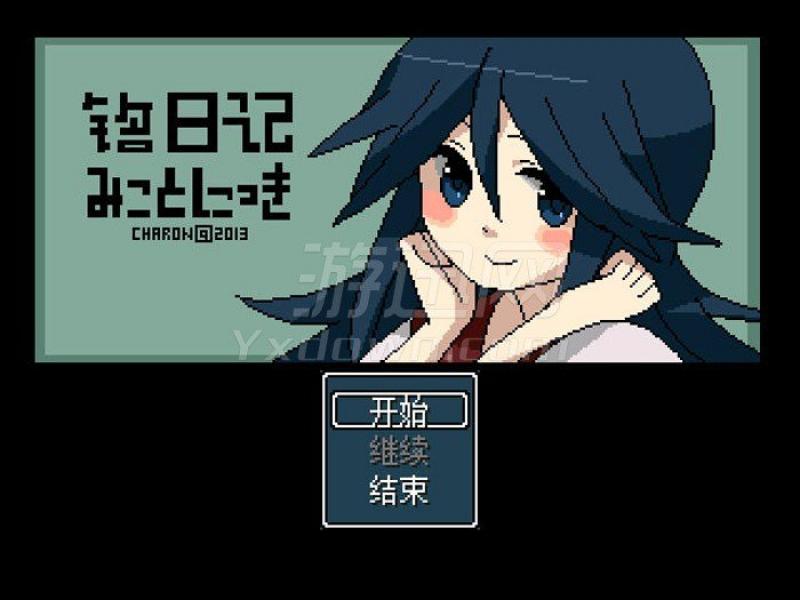 铭日记 中文版下载