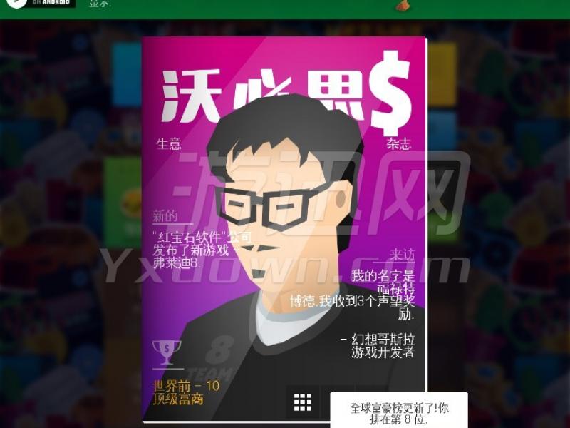 商人模拟器3 中文版下载