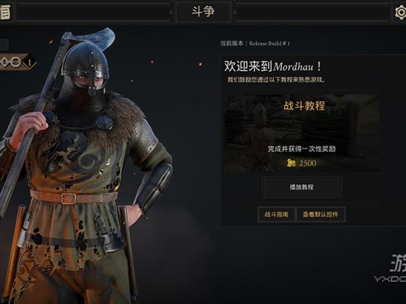 血腥剑斗 中文版下载
