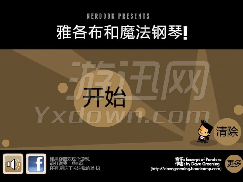 雅各布和魔法钢琴 中文版下载