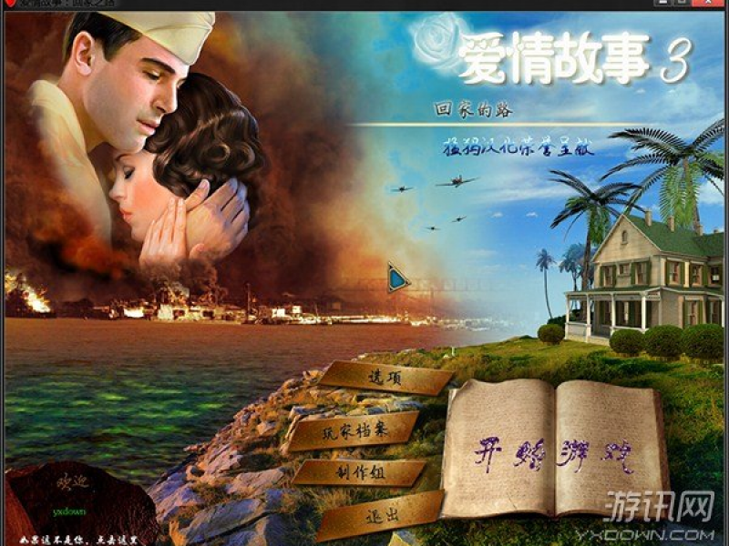 爱情故事3:回家的路 中文版下载