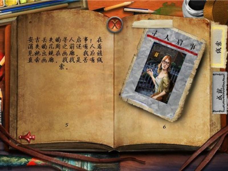 黑色画布:死亡之笔 中文版下载