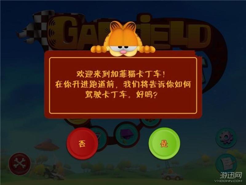 加菲猫卡丁车 中文版下载