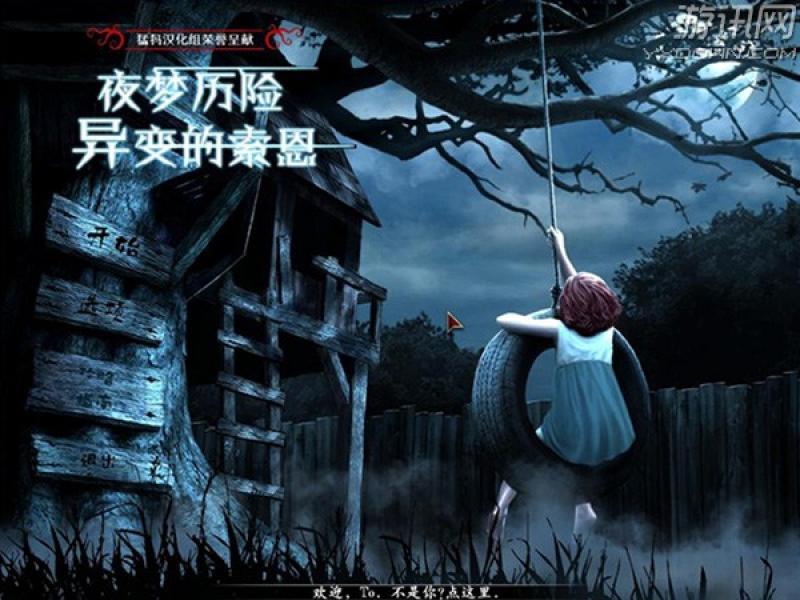 夜梦历险记2:逆转的索恩 中文版下载