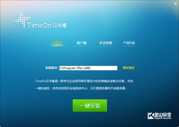 TimeOn云杀毒下载