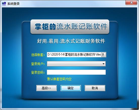 掌柜的流水账记账软件下载