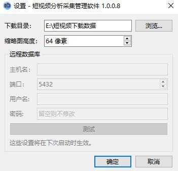 短视频内容分析采集管理软件下载