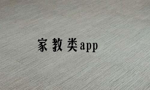 家教类app