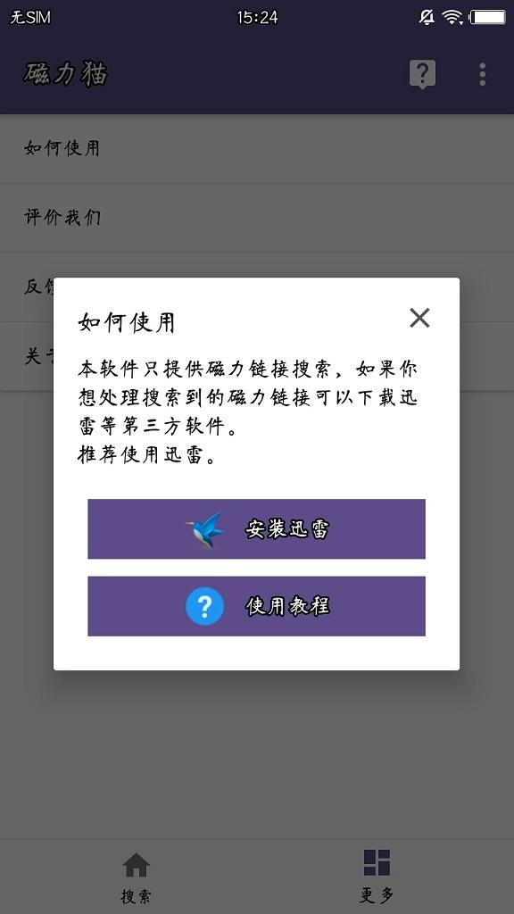 磁力猫app软件截图2