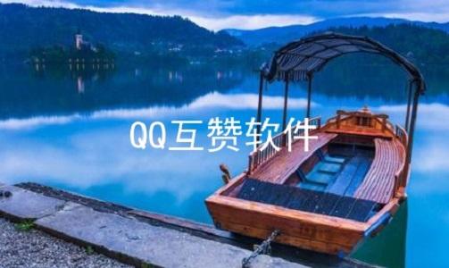 QQ互赞软件