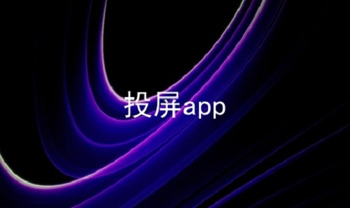 投屏app