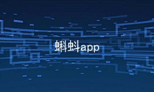 蝌蚪app软件合辑