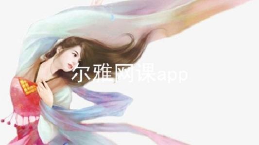尔雅网课app
