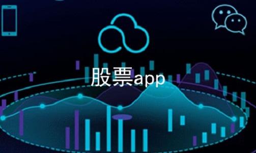 股票app