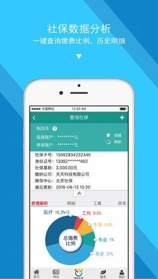 查悦社保app软件截图0