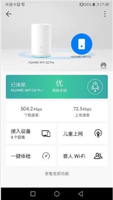 华为智慧生活app软件截图2
