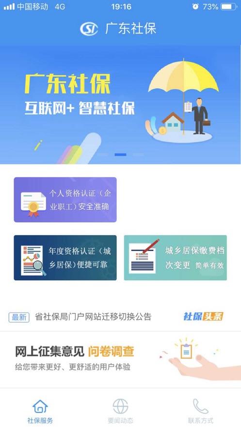 广东社保app