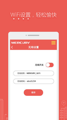水星路由器app