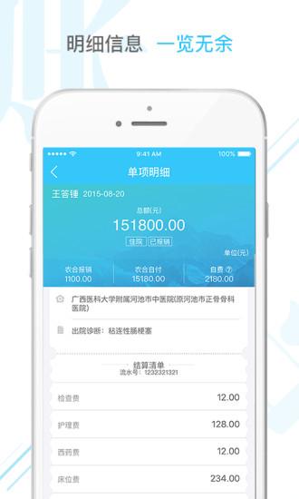新农合网上缴费app