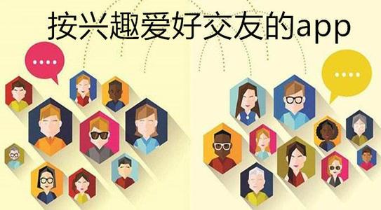 交友app