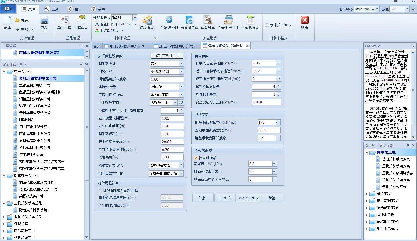 施工管理软件