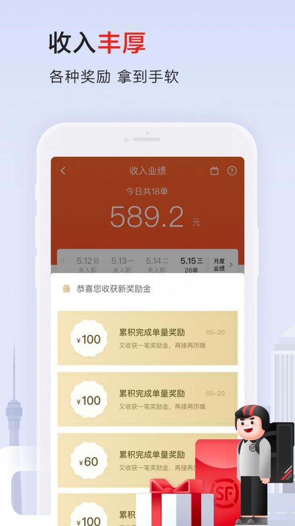 顺丰骑士app软件截图2