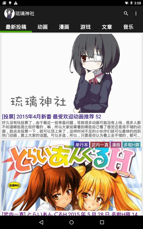 琉璃神社app软件截图1