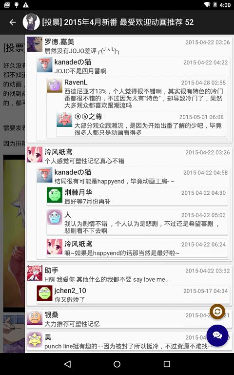 琉璃神社app软件截图2