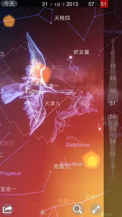 星图app软件截图1