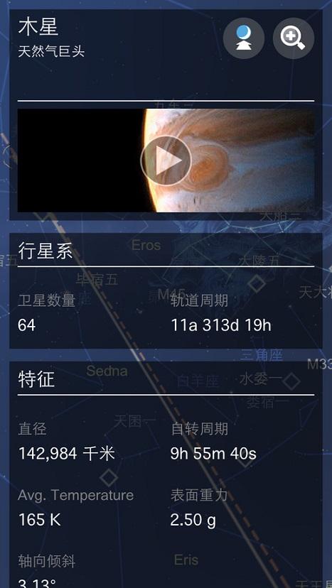 星图app软件截图3