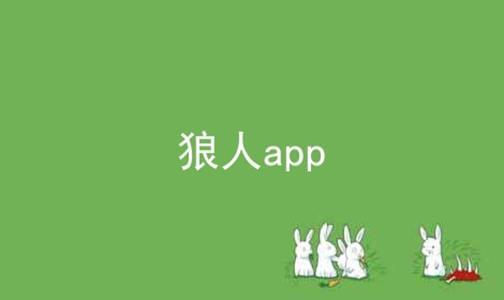 狼人app软件合辑