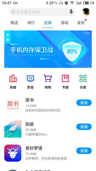 魅族应用商店app软件截图1