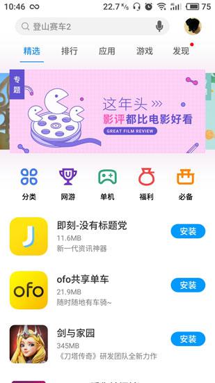 魅族应用商店app软件截图0