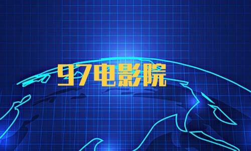 97电影院中文字幕