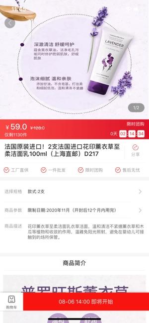 微折购app