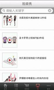 央广购物app软件截图2
