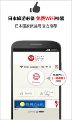 日本免费wifi软件截图2