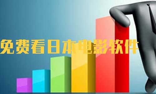 免费看日本电影软件
