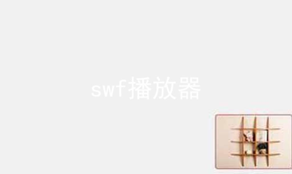 swf播放器软件合辑