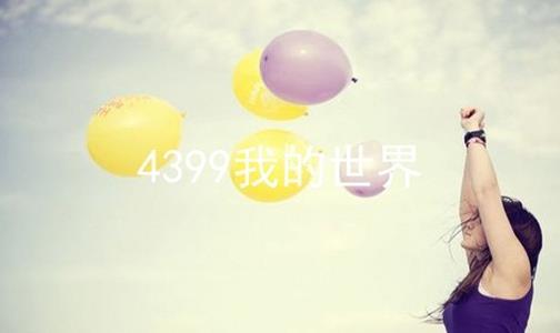 4399我的世界