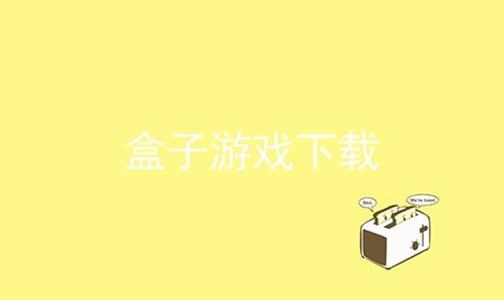 盒子游戏下载