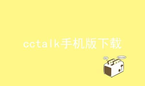 cctalk手机版下载